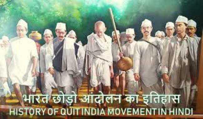 🇮🇳 भारत छोड़ो आंदोलन - भारत छोड़ो आंदोलन का इतिहास HISTORY OF QUIT INDIA MOVEMENT IN HINDI - ShareChat