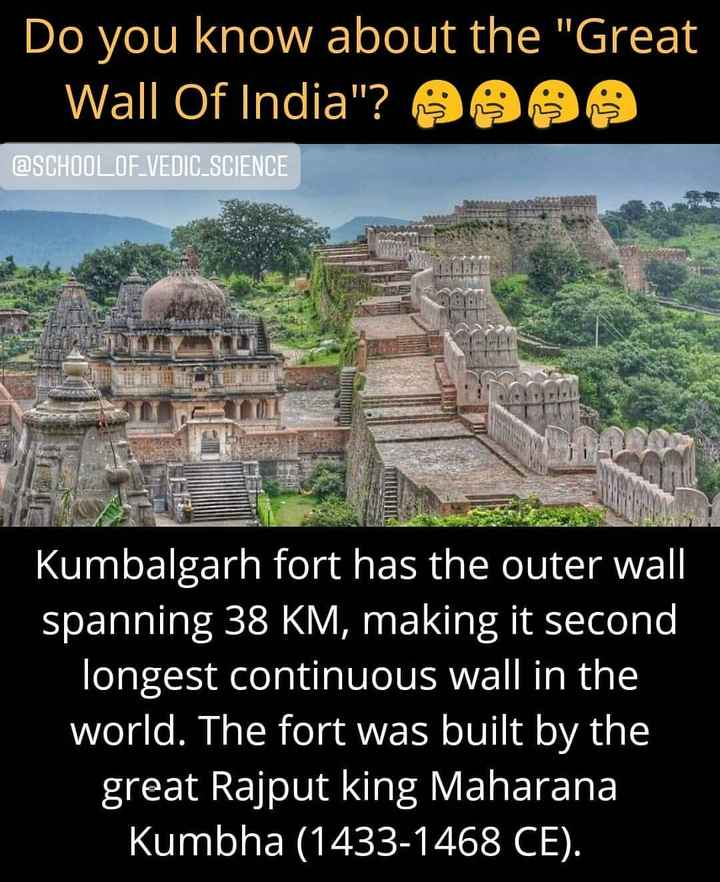 भारत दर्शन - Do you know about the Great Wall Of India ? 99 @ SCHOOL OF VEDIC _ SCIENCE VE S Kumbalgarh fort has the outer wall spanning 38 KM , making it second longest continuous wall in the world . The fort was built by the great Rajput king Maharana Kumbha ( 1433 - 1468 CE ) . - ShareChat