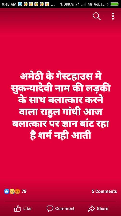 🇮🇳 भारत बचाओ रैली - 9 : 48 AM @ 00000 . . . 1 . 08K / s i 4G VoLTE 40 Q : अमेठी के गेस्टहाउस मे सुकन्यादेवी नाम की लड़की के साथ बलात्कार करने वाला राहुल गांधी आज बलात्कार पर ज्ञान बांट रहा है शर्म नही आती 00078 5 Comments Like a comment Share - ShareChat