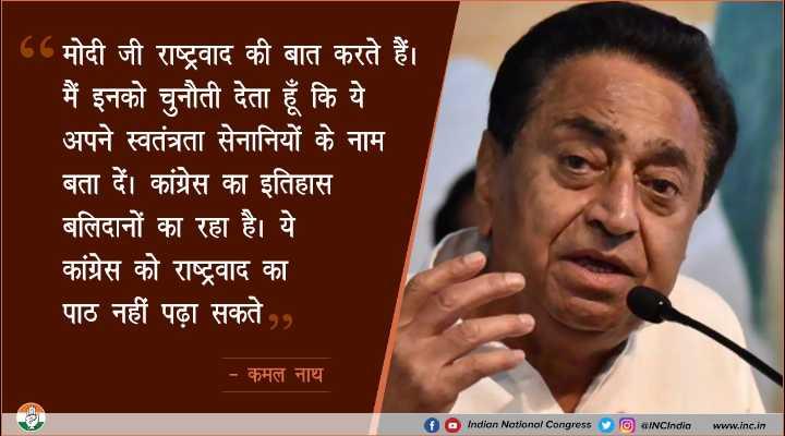 🇮🇳 भारत बचाओ रैली - ८ मोदी जी राष्ट्रवाद की बात करते हैं । मैं इनको चुनौती देता हूँ कि ये अपने स्वतंत्रता सेनानियों के नाम बता दें । कांग्रेस का इतिहास बलिदानों का रहा है । ये कांग्रेस को राष्ट्रवाद का पाठ नहीं पढ़ा सकते , - कमल नाथ 0 0 Indian National Congress WINCIndia www . inc . in - ShareChat