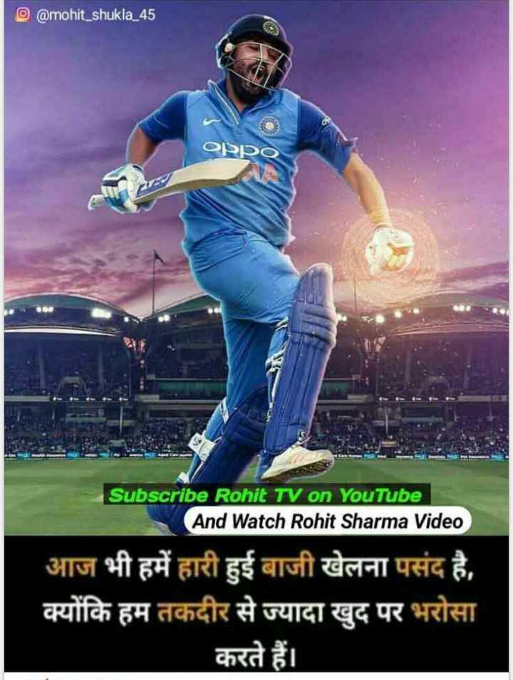 ⚾ भारत-बांग्लादेश टी-20 - @ mohit _ shukla _ 45 Opo Subscribe Rohit TV on YouTube And Watch Rohit Sharma Video आज भी हमें हारी हुई बाजी खेलना पसंद है , क्योंकि हम तकदीर से ज्यादा खुद पर भरोसा करते हैं । - ShareChat