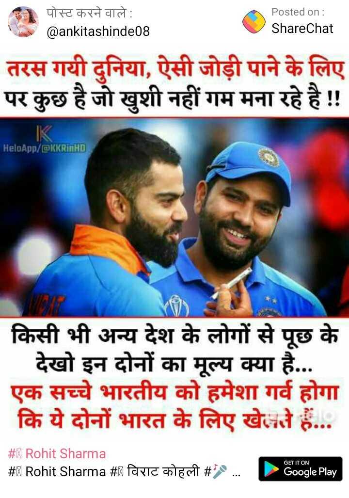 ⚾ भारत-बांग्लादेश टी-20 - पोस्ट करने वाले : @ ankitashinde08 Posted on : ShareChat तरस गयी दुनिया , ऐसी जोड़ी पाने के लिए पर कुछ है जो खुशी नहीं गम मना रहे है ! ! HeloApp / @ KKRINHD किसी भी अन्य देश के लोगों से पूछ के देखो इन दोनों का मूल्य क्या है . . . एक सच्चे भारतीय को हमेशा गर्व होगा कि ये दोनों भारत के लिए खेलते हैं . . . # 1 Rohit Sharma # 1 Rohit Sharma GET IT ON # Rohit Sharma # 8 विराट कोहली # . . . LGoogle Play | Google Play - ShareChat