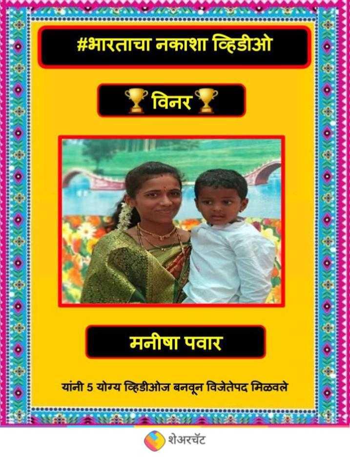 🇮🇳भारताचा नकाशा व्हिडीओ - शेअरचॅट यांनी 5 योग्य व्हिडीओज बनवून विजेतेपद मिळवले मनीषा पवार विनर । # भारताचा नकाशा व्हिडीओ . . . . . . . . . . . . . . . . . . . . . . . . . . . . . . . . . . . . . . . . . . . . . . . . . . . . . . . . . . . . YOO OOOYEKOYEKOYASI - ShareChat