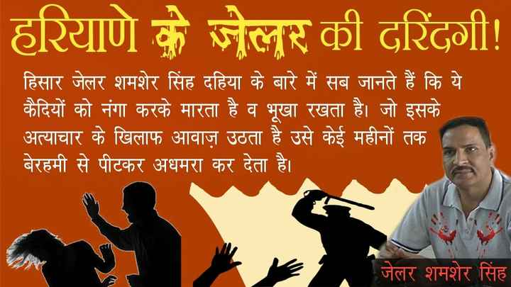 🇮🇳भारताचा नकाशा व्हिडीओ - हरियाणे के जेलर की दरिंदगी ! हिसार जेलर शमशेर सिंह दहिया के बारे में सब जानते हैं कि ये कैदियों को नंगा करके मारता है व भूखा रखता है । जो इसके अत्याचार के खिलाफ आवाज़ उठता है उसे कई महीनों तक बेरहमी से पीटकर अधमरा कर देता है । जेलर शमशेर सिंह - ShareChat