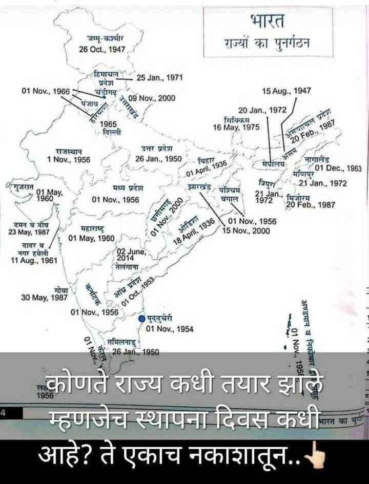 🇮🇳भारताचा नकाशा व्हिडीओ - भारत राज्यों का पुनर्गठन जम्मू - कश्मीर 26 Oct . , 1947 01 Nov . , 19665 हिमाचल - 25 Jan . , 1971 प्रदेश बडागढ़ 09 Nov . , 2000 15 Aug . , 1947 पंजाब kg 20Jan . , 1972 सिक्किम 16May , 1975 1965 - दिल्ली अरूणाचल प्रदेश 20 Feb . , 1987 राजस्थान 1Nov . , 1956 उत्तर प्रदेश 26Jan . , 1950 मेघालय - विहार LO1 Apri . naya नागालैंड 01 Dec . , 1963 मणिपुर - 21 Jan . , 1972 त्रिपुरा ( गुजरात 1960 01May . मध्य प्रदेश 01 Nov . , 1956 झारखंड पश्चिम बंगाल 21dan . , मिजोरम 20 Feb . , 1987 छत्तीसगढ़ 01 Nov . , 2000 दमन व दीव 23 May . 1987 / महाराष्ट्र 01 May . 1960 01 Nov . . 1956 15 Nov . . 2000 ओडिशा 18 April , 1936 दादर व नगर हवेली 11 Aug . , 1961 ( तेलंगाना कर्नाटक आंध्र प्रदेश 1010ct . . 1953 गोवा 30 May , 1987 01 Nov . , 1956 पुद्दुचेरी 01 Nov . , 1954 तमिलनाड्न X26 Jan . , 1950 अण्डमान व निकोबार 01 Nov . . 01 Nov , 195 पा 1956 कोणते राज्य कधी तयार झाले म्हणजेच स्थापना दिवस कधी परत का भी आहे ? ते एकाच नकाशातून . . . ' - ShareChat
