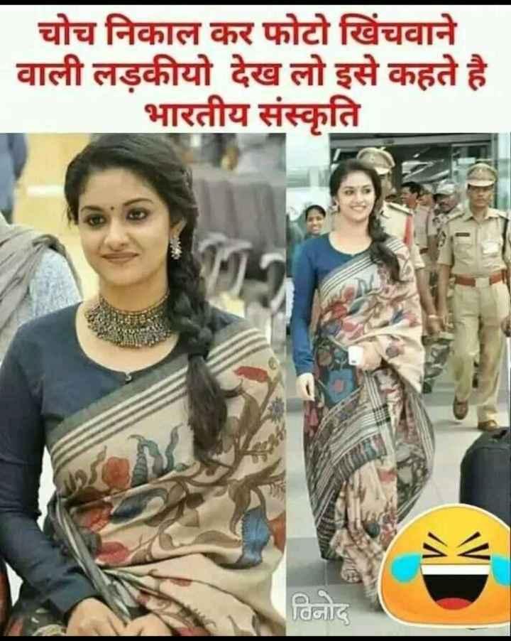 भारतीय नारी सब पर भारी - चोच निकाल कर फोटो खिंचवाने वाली लड़कीयो देख लो इसे कहते है भारतीय संस्कृति विनोद - ShareChat