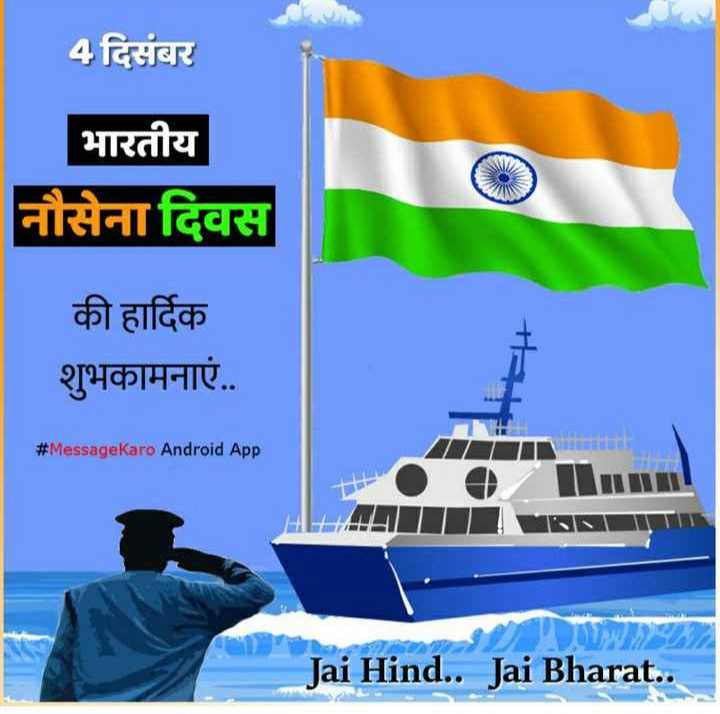 🌊भारतीय नौसेना दिवस - 4दिसंबर भारतीय नौसेना दिवस की हार्दिक शुभकामनाएं . . # Messagekaro Android App + LIL AUDITARA Jai Hind . . Jai Bharat . . - ShareChat