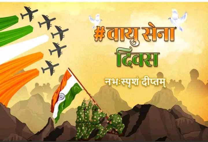 भारतीय वायुसेना दिन - वायुसना दिवस नभःस्पृशं दीप्तम् । - ShareChat