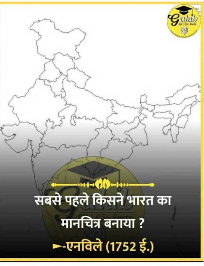 भारतीय संविधान - eulab CRICS Facts सबसे पहले किसने भारत का मानचित्र बनाया ? - - एनविले ( 1752 ई . ) - ShareChat