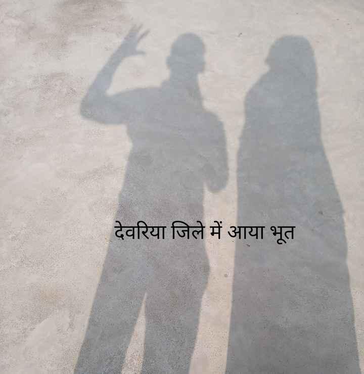👻भूत की कहानियाँ - देवरिया जिले में आया भूत - ShareChat