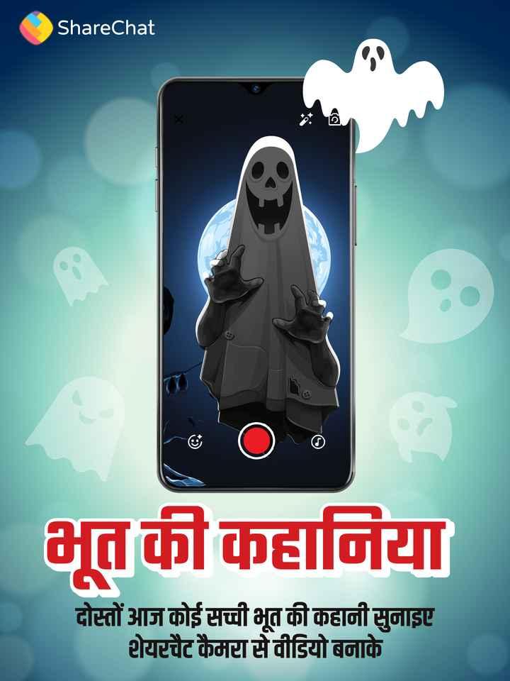 👻भूत की कहानिया - ShareChat भूत की कहानिया दोस्तों आज कोई सच्ची भूत की कहानी सुनाइए शेयरचैट कैमरा से वीडियो बनाके - ShareChat