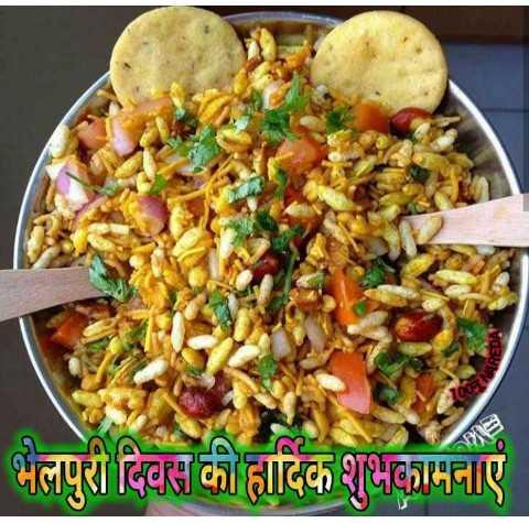 🍲 भेलपुरी दिवस - REDA RE भेलपुरी दिवस की हार्दिक शुभकामनाएं - ShareChat
