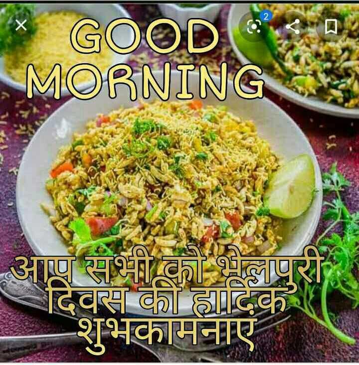 🍲 भेलपुरी दिवस - * * GOOD MORNING बस की हाटिका दिवस कालपरी शुभकामनाएं - ShareChat
