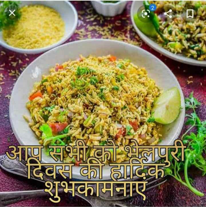 🍲 भेलपुरी दिवस - दिवस की हार्दिक कामनाए रामक - ShareChat
