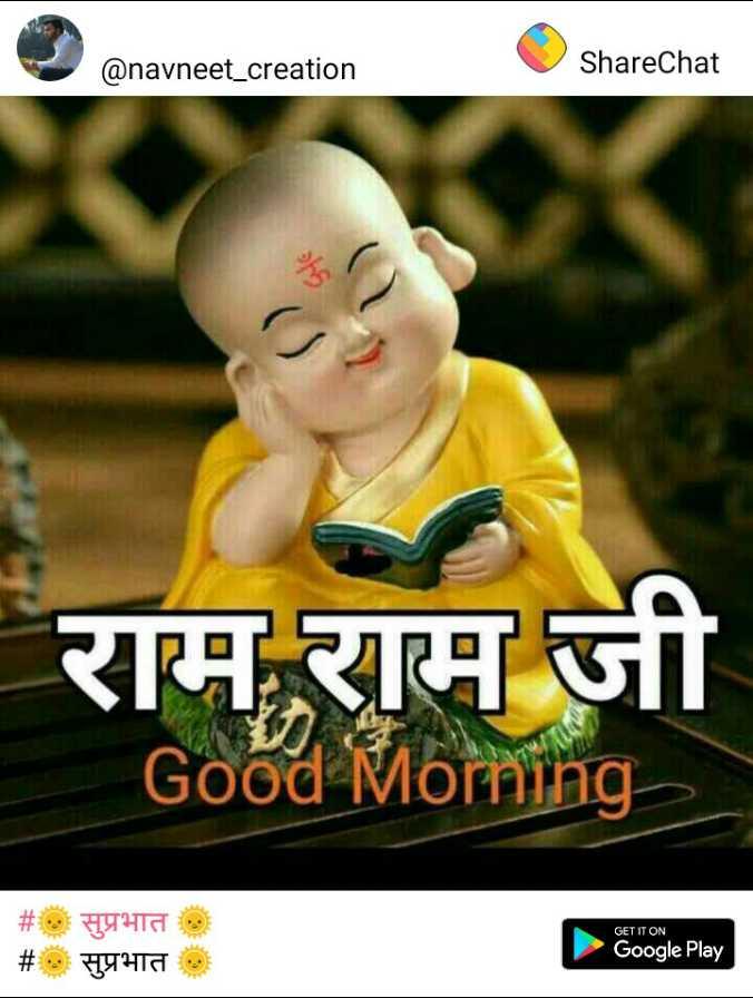 ⚡भोजपुरी पोल - @ navneet _ creation ShareChat राम राम जी Good Morning GET IT ON # _ _ # सुप्रभात सुप्रभात Google Play - ShareChat