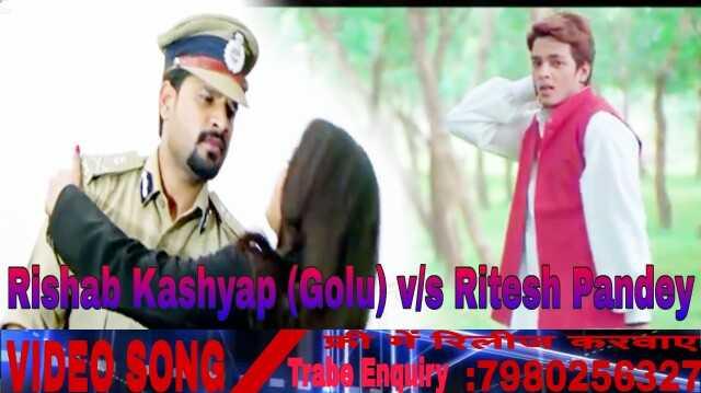 भोजपुरी सिनेमा गपशप - Rlajah Kashyap ( Golu ) vis Rhosh Pande VE SONG ३ दरवारा म - = - = - ShareChat
