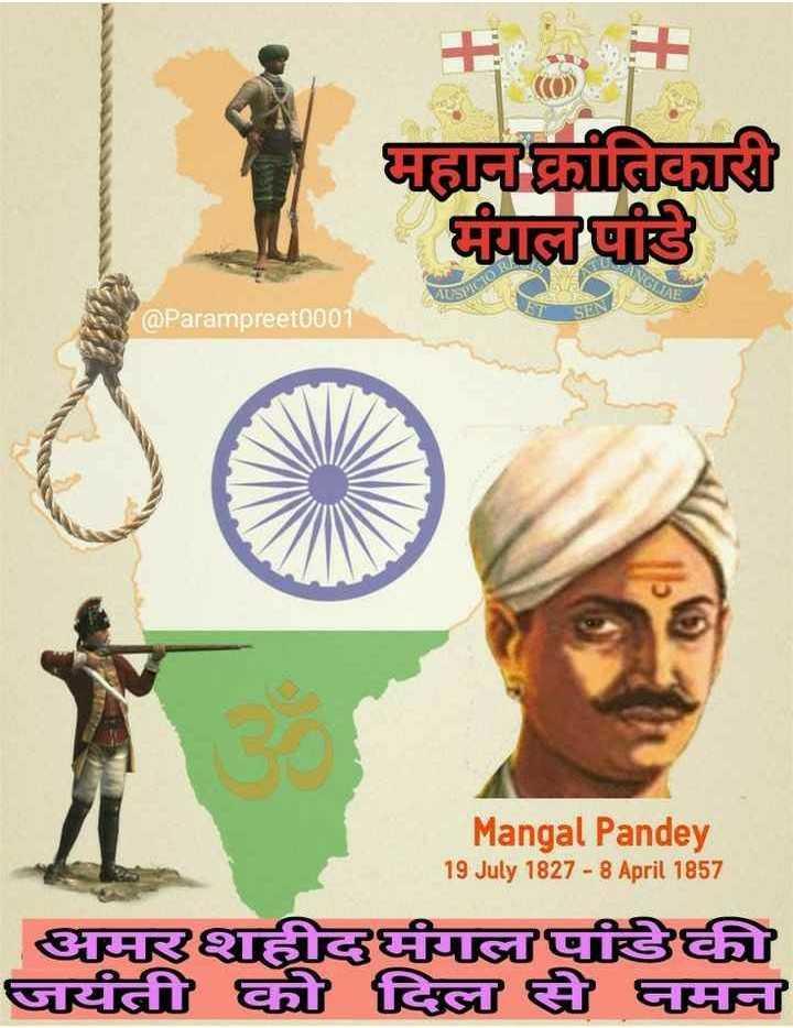 🙏🏻मंगल पांडे जयंती - नाGिa दया । OSOR @ Parampreet0001 Mangal Pandey 19 July 1827 - 8 April 1857 अमरहीमयडेकी जयजी की दिल्ली से समय - ShareChat