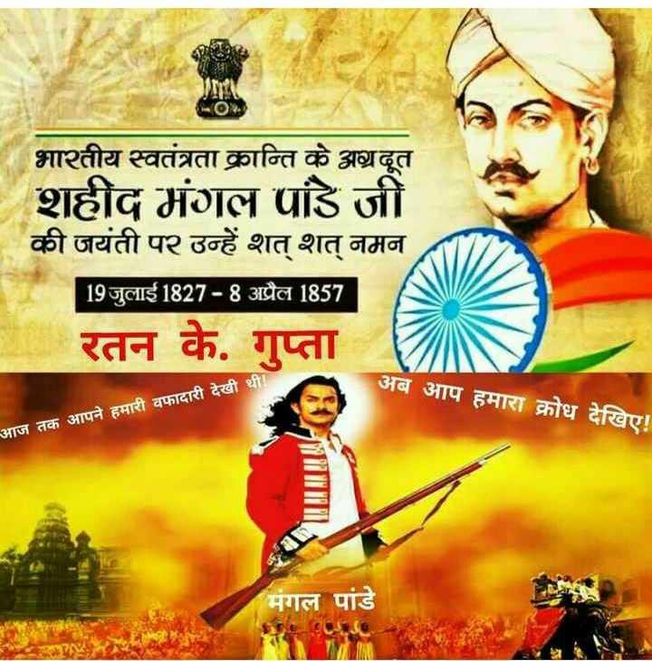 🙏🏻मंगल पांडे जयंती - भारतीय स्वतंत्रता क्रान्ति के अग्रदूत शहीद मंगल पांडे जी की जयंती पर उन्हें शत् शत् नमन 19जुलाई 1827 - 8 अप्रैल 1857 रतन के . गुप्ता । अब आप हमारा क्रोध देखिए ! आज तक आपने हमारी वफादारी देखी थी । मंगल पांडे - ShareChat