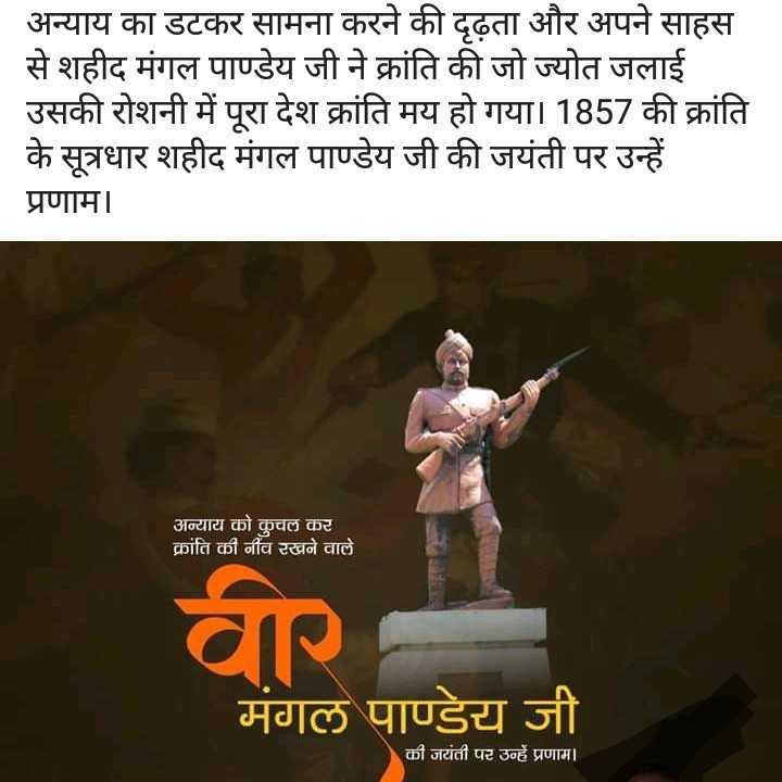 🙏🏻मंगल पांडे जयंती - अन्याय का डटकर सामना करने की दृढ़ता और अपने साहस से शहीद मंगल पाण्डेय जी ने क्रांति की जो ज्योत जलाई । उसकी रोशनी में पूरा देश क्रांति मय हो गया । 1857 की क्रांति के सूत्रधार शहीद मंगल पाण्डेय जी की जयंती पर उन्हें प्रणाम । अन्याय को चल कट क्रांति की नींव रखने वाले ap ' मंगल पाण्डेय जी की जयंती पर उन्हें प्रणाम । - ShareChat