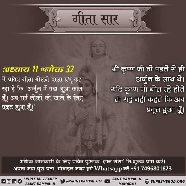 🙏मंत्र संग्रह - X गीता सार अध्याय 11 श्लोक 32 में पवित्र गीता बोलने वाला प्रभु कह रहा है कि अर्जुन मैं बढ़ा हुआ काल हूँ । अब सर्व लोकों को खाने के लिए । प्रकट हुआ हूँ । श्री कृष्ण जी तो पहले से ही अर्जुन के साथ थे । यदि कृष्ण जी बोल रहे होते तो यह नहीं कहते कि अब प्रवृत्त हुआ हूँ । अधिक जानकारी के लिए पवित्र पुस्तक ' ज्ञान गंगा निःशुल्क प्राप्त करें । अपना नाम , पूरा पता , मोबाइल नंबर हमें Whatsapp करें + 91 7496801823 SPIRITUAL LEADER SAINT RAMPAL JIS @ SAINTRAMPALJIM SANT RAMPAL JI A SU O SUPREMEGOD . ORG MAHARAJ - ShareChat