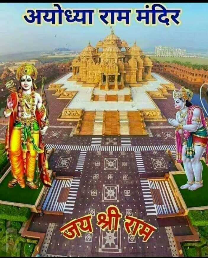 🌺 मंदिर के दर्शन - अयोध्या राम मंदिर - ShareChat