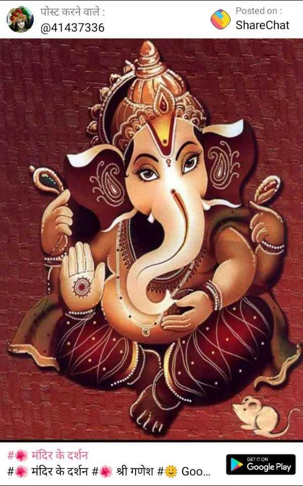 🌺 मंदिर के दर्शन - पोस्ट करने वाले : @ 41437336 Posted on : ShareChat Prado००० GET IT ON # # मंदिर के दर्शन मंदिर के दर्शन # श्री गणेश # Goo . . . Google Play - ShareChat