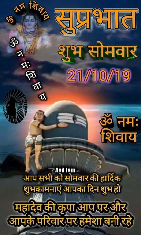 🌺 मंदिर के दर्शन - - सुप्रभात । शभ सोमवार 21 / 10 / 19 - ॐ नमः शिवाय Anil Jain आप सभी को सोमवार की हार्दिक शुभकामनाएं आपका दिन शुभ हो महादेव की कृपा आपपर और आपके परिवार पर हमेशा बनी रहे - ShareChat