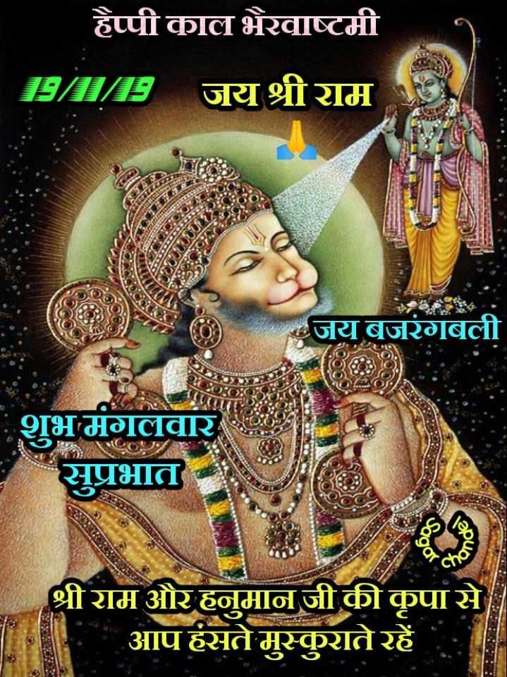 🌺 मंदिर के दर्शन - हैप्पी काल भैरवाष्टमी B / II / IB जय श्रीराम जय बजरंगबली शुभमंगलवार सप्रभात श्रीराम और हनुमानजी की कृपासे आप हसते मुस्कुराते रहें - ShareChat