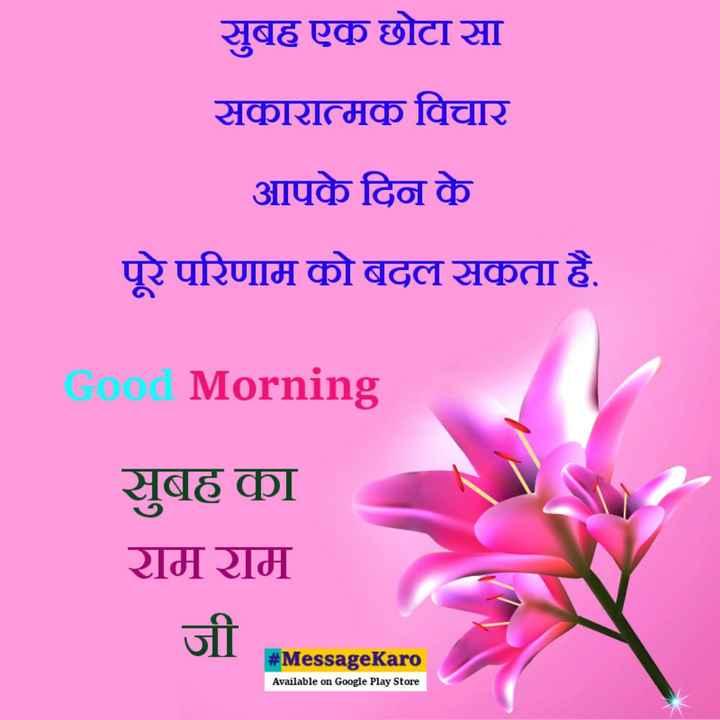 🌺 मंदिर के दर्शन - सुबह एक छोटासा सकारात्मक विचार आपके दिन के पूरे परिणाम को बदल सकता है . Good Morning सुबह का राम राम # MessageKaro Available on Google Play Store - ShareChat