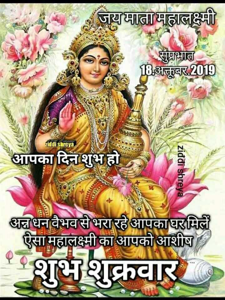 🌺 मंदिर के दर्शन - जयमाता महालक्ष्मी सुप्रभात 18 अक्तूबर 2019 SIMBUTv viiivintro ziddi shreya आपका दिन शुभ हो ziddi shreya अन्न धन वैभव से भरा रहे आपकाघरमिलें ऐसा महालक्ष्मी का आपको आशीष । शुभ शुक्रवार - ShareChat