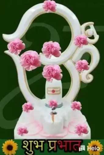 🌺 मंदिर के दर्शन - शुभ प्रभात - ShareChat