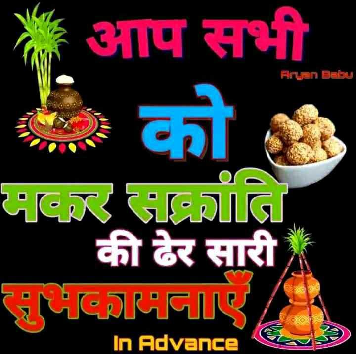 🙏मकर संक्रांति क शुभकामना - Aryan Babu * आप सभी को मकर सक्राति की ढेर सारी * सुभकामनाएं In Advance - ShareChat