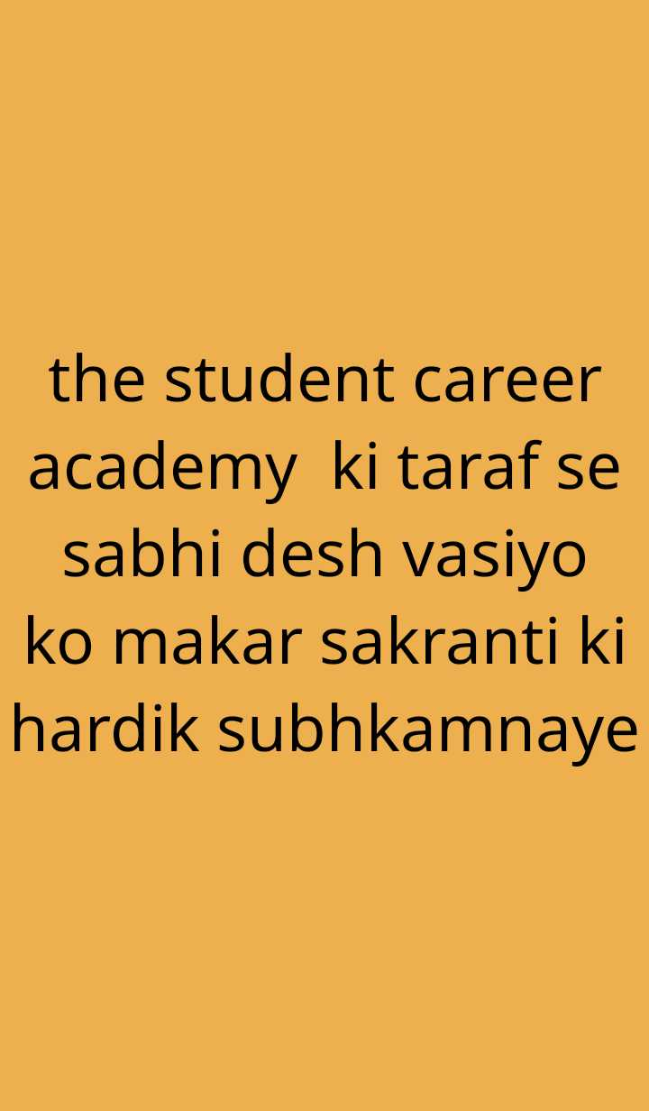 🍮मकर संक्रांति की मिठाई - the student career academy ki taraf se sabhi desh vasiyo ko makar sakranti ki hardik subhkamnaye - ShareChat