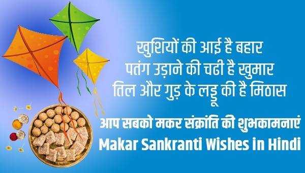 💐मकरसंक्रांति शुभकामनाएं - खुशियों की आई है बहार पतंग उड़ाने की चढी है खुमार तिल और गुड़ के लडु की है मिठास आप सबको मकर संक्रांति की शुभकामनाएं Makar Sankranti Wishes in Hindi - ShareChat