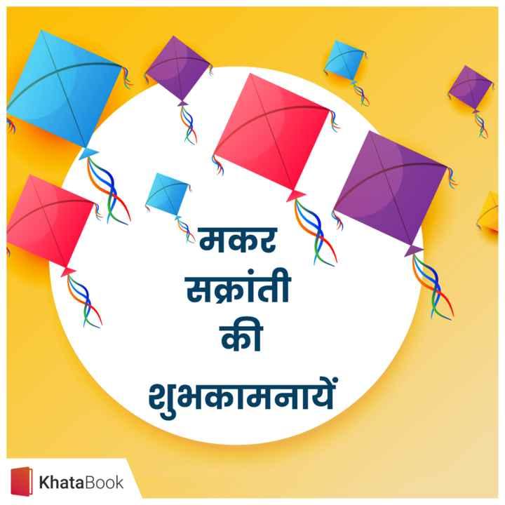 💐मकर संक्रांति शुभकामनाएं - मकर सक्रांती की शुभकामनायें KhataBook - ShareChat