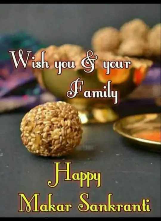 💐मकर संक्रांति शुभकामनाएं - Wish you your Family Happy Makar Sankranti - ShareChat