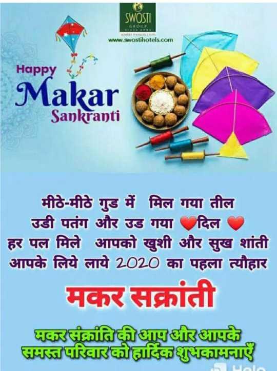 💐मकर संक्रांति शुभकामनाएं - SWOSTI RATREPRESENTI www . swostihotels . com Happy Makar Sankranti मीठे - मीठे गुड में मिल गया तील उडी पतंग और उड गया दिल हर पल मिले आपको खुशी और सुख शांती आपके लिये लाये 2020 का पहला त्यौहार मकर सक्रांती मकरसंक्रांतिकीआपीरआपके समस्त परिवारको हार्दिकशुभकामनाएँ - ShareChat