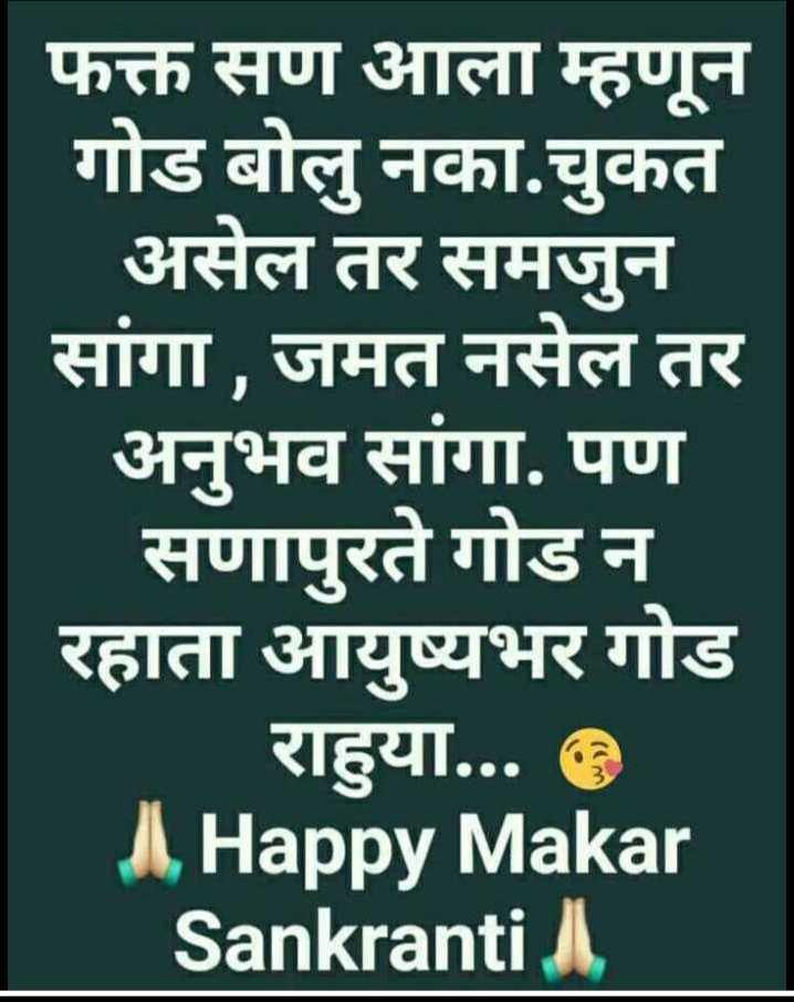 💐मकर संक्रांती शुभेच्छा💐 - फक्त सण आला म्हणून गोड बोलु नका . चुकत असेल तर समजुन सांगा , जमत नसेल तर अनुभव सांगा . पण सणापुरते गोड न रहाता आयुष्यभर गोड राहुया . . . @ Happy Makar Sankranti I . - ShareChat