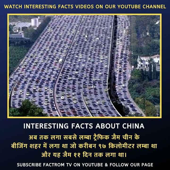 👌 मज़ेदार तथ्य - WATCH INTERESTING FACTS VIDEOS ON OUR YOUTUBE CHANNEL DMIL Madrar CHOTI PING HolithiAP त adPPROPORTAL SADIdrigundiATEL INDotate IROTEORIANP PHADPEPPPMWPPP FADNIMAR an INTERESTING FACTS ABOUT CHINA अब तक लगा सबसे लम्बा ट्रैफिक जैम चीन के बीजिंग शहर में लगा था जो करीबन ९७ किलोमीटर लम्बा था और यह जैम ११ दिन तक लगा था । SUBSCRIBE FACTROM TV ON YOUTUBE & FOLLOW OUR PAGE - ShareChat