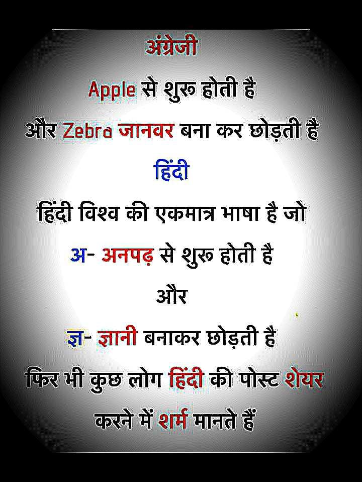 👌 मज़ेदार तथ्य - अंग्रेजी Apple से शुरू होती है और Zebra जानवर बना कर छोड़ती है हिंदी हिंदी विश्व की एकमात्र भाषा है जो अ - अनपढ़ से शुरू होती है और ज्ञ - ज्ञानी बनाकर छोड़ती है फिर भी कुछ लोग हिंदी की पोस्ट शेयर करने में शर्म मानते हैं । - ShareChat