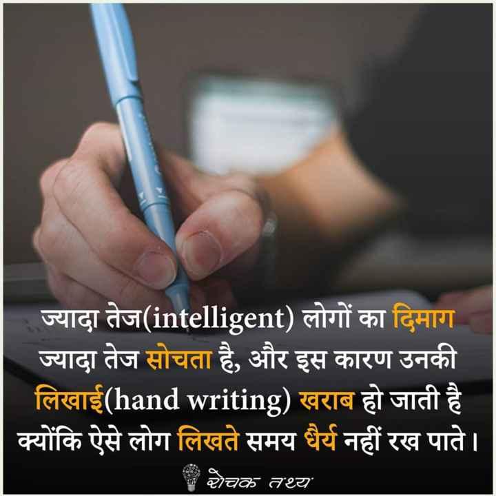👌 मज़ेदार तथ्य - ज्यादा तेज ( intelligent ) लोगों का दिमाग ज्यादा तेज सोचता है , और इस कारण उनकी लिखाई ( hand writing ) खराब हो जाती है क्योंकि ऐसे लोग लिखते समय धैर्य नहीं रख पाते । रोचक तथ्य - ShareChat