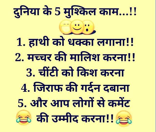 👌 मज़ेदार तथ्य - दुनिया के 5 मुश्किल काम . . . ! ! 1 . हाथी को धक्का लगाना ! ! 2 . मच्चर की मालिश करना ! ! 3 . चींटी को किश करना 4 . जिराफ की गर्दन दबाना 5 . और आप लोगों से कमेंट न की उम्मीद करना ! ! - ShareChat