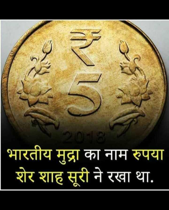 👌 मज़ेदार तथ्य - भारतीय मुद्रा का नाम रुपया । शेर शाह सूरी ने रखा था . - ShareChat