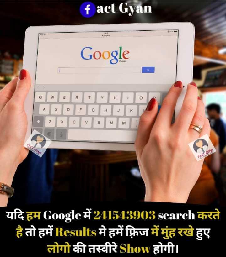 👌 मज़ेदार तथ्य - f act Gyan Google FAST GYAN FACT GYAN यदि हम Google में 241543903 search करते है तो हमें Results मे हमें फ्रिज में मुंह रखे हुए लोगो की तस्वीरे Show होगी । - ShareChat