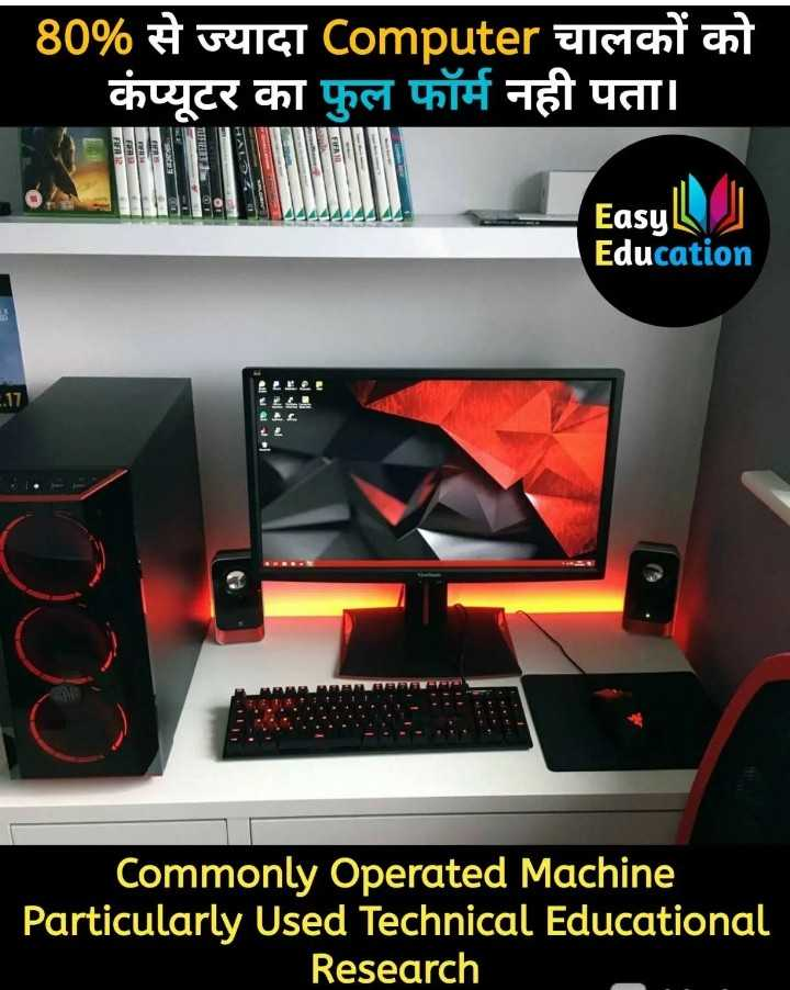 👌 मज़ेदार तथ्य - 80 % से ज्यादा Computer चालकों को कंप्यूटर का फुल फॉर्म नही पता । 1144AAAAA Easy Education . . 17 LLER LI etc Commonly Operated Machine Particularly Used Technical Educational Research - ShareChat