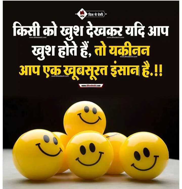 👌 मज़ेदार तथ्य - दिल से देशी www . dilsedeshi . com www . dilsedeshi . com किसी को खुश देखकर यदि आप खुश होते हैं , तो यकीनन आप एक खूबसूरत इंसान है . ! ! www . dilsedeshi . com www . dilsedeshi . com www . dilsedesh . com - ShareChat