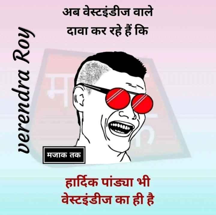 🤣मज़ेदार फ़ोटो - अब वेस्टइंडीज वाले दावा कर रहे हैं कि verendra Roy मजाक तक हार्दिक पांड्या भी वेस्टइंडीज का ही है । - ShareChat