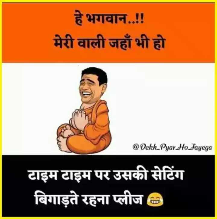 🤣 मज़ेदार फ़ोटो - हे भगवान . . ! ! मेरी वाली जहाँ भी हो @ Oekh Pyar Ho Jayega टाइम टाइम पर उसकी सेटिंग बिगाड़ते रहना प्लीज प - ShareChat