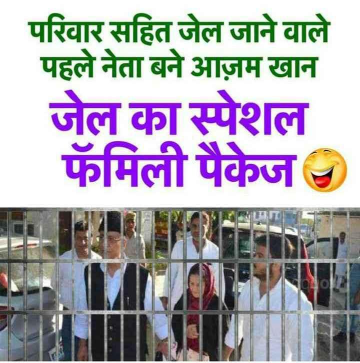 🤣 मज़ेदार फ़ोटो - परिवार सहित जेल जाने वाले पहले नेता बने आज़म खान जेल का स्पेशल फॅमिली पैकेज - ShareChat