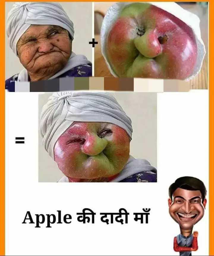 🤣 मज़ेदार फ़ोटो - Apple की दादी माँ - ShareChat